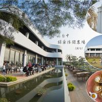 台中市美食 餐廳 火鍋 火鍋其他 綠朵休閒農場 照片