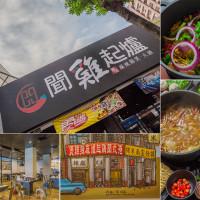 高雄市美食 餐廳 異國料理 異國料理其他 聞雞起爐 麻辣雞煲、火鍋 照片