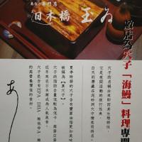 台北市美食 餐廳 異國料理 日式料理 日本橋玉井 照片