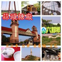 嘉義縣休閒旅遊 景點 觀光工廠 蒜頭糖廠 照片