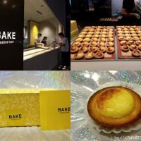 台中市美食 餐廳 烘焙 蛋糕西點 BAKE CHEESE TART起司塔 台中新光店 照片
