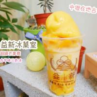 桃園市美食 餐廳 飲料、甜品 益新冰果室 照片