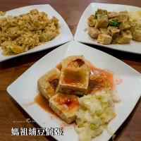 雲林縣美食 餐廳 中式料理 小吃 媽祖埔豆腐張 照片
