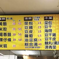 彰化縣美食 餐廳 素食 第一素食 照片