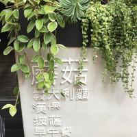 台中市美食 餐廳 異國料理 義式料理 蘑菇pasta 照片