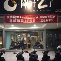 台中市美食 餐廳 中式料理 麵食點心 剛好2了-泡麵專賣店 照片