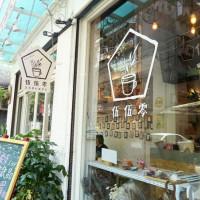 台北市美食 餐廳 咖啡、茶 咖啡、茶其他 伍伍零 照片