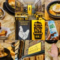 台中市美食 餐廳 異國料理 韓式料理 韓鍋人-東海店 照片