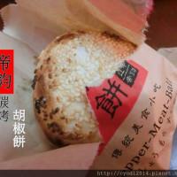 台中市美食 攤販 包類、餃類、餅類 帝鈞碳烤胡椒餅 照片