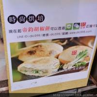 芯小天在帝鈞碳烤胡椒餅 pic_id=3301502