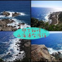 屏東縣休閒旅遊 景點 海邊港口 山海瀑布源頭 照片