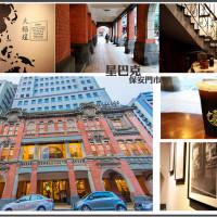 台北市美食 餐廳 咖啡、茶 咖啡館 星巴克(保安門市) 照片