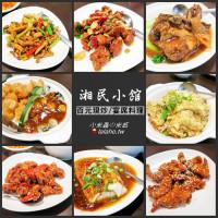 台北市美食 餐廳 中式料理 湘菜 湘民小館 照片