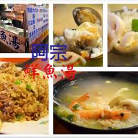 宜蘭縣美食 餐廳 中式料理 小吃 阿宗鮮魚湯 照片