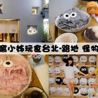 台北市美食 餐廳 飲料、甜品 路地 氷の怪物(台北市民大道店) 照片