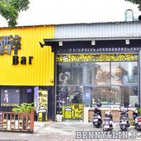 台中市美食 餐廳 異國料理 異國料理其他 氵酉卒-Bar 照片
