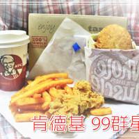 新竹縣美食 餐廳 速食 漢堡、炸雞速食店 肯德基KFC-新竹竹東餐廳 照片
