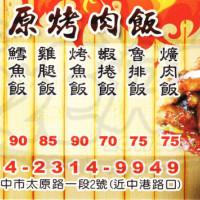 台中市美食 餐廳 中式料理 小吃 太原烤肉 照片