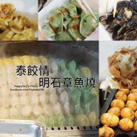高雄市美食 餐廳 中式料理 小吃 明石章魚燒-楠梓店 照片