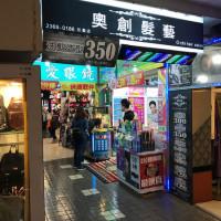 台北市休閒旅遊 購物娛樂 設計師品牌 O-CHI奧創髮藝 照片