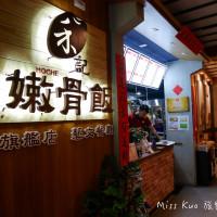 台南市美食 餐廳 中式料理 中式料理其他 禾記嫩骨飯HoChe 照片