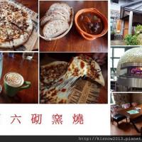 新北市美食 餐廳 異國料理 異國料理其他 百六砌窯燒 照片