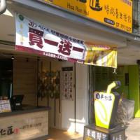 高雄市美食 餐廳 飲料、甜品 飲料專賣店 華仁匯時尚茶飲(小港桂林店) 照片