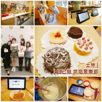 台北市美食 餐廳 烘焙 烘焙其他 自己做烘焙聚樂部 NO.4 照片