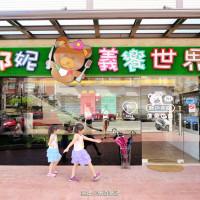 桃園市美食 餐廳 異國料理 義式料理 邦妮異饗世界 照片