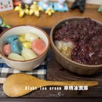 台北市美食 餐廳 飲料、甜品 冰淇淋、優格店 Right ice cream 來特冰淇淋 照片