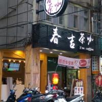新北市美食 餐廳 飲料、甜品 飲料、甜品其他 春吉茶咖 照片