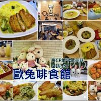 台中市美食 餐廳 異國料理 義式料理 歐兔啡食館台中瀋陽館 照片