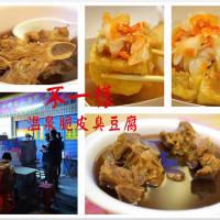宜蘭縣美食 攤販 台式小吃 不一樣溫泉脆皮臭豆腐 照片