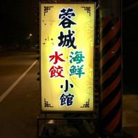 台中市美食 餐廳 中式料理 台菜 蓉城水餃川菜海鮮小館 照片