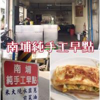 花蓮縣美食 餐廳 中式料理 中式早餐、宵夜 南埔純手工早點 照片