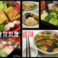 台北市美食 攤販 滷味 最佳拍檔滷味 照片