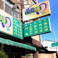 台中市美食 餐廳 中式料理 小吃 圓和肉圓 照片