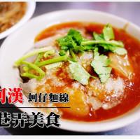 新北市美食 餐廳 中式料理 小吃 阿漢蚵仔麵線 照片
