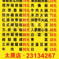 台中市美食 餐廳 中式料理 中式料理其他 聯歡小西門 照片