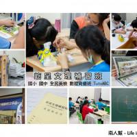 台南市休閒旅遊 運動休閒 運動休閒其他 屹呈文理補習班 照片