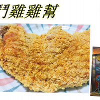 新北市美食 攤販 鹽酥雞、雞排 戰鬥雞雞幫 照片