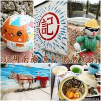 澎湖縣美食 餐廳 中式料理 澎湖南寮風車有機農場 照片