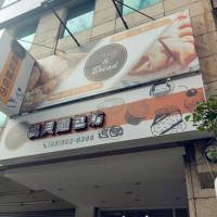 桃園市美食 餐廳 烘焙 麵包坊 楓貝麵包坊 照片