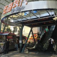 新北市休閒旅遊 購物娛樂 購物娛樂其他 悠遊食代 照片