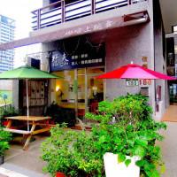 新北市美食 餐廳 咖啡、茶 野夫咖啡 照片