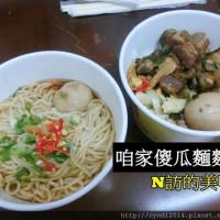 台中市美食 餐廳 中式料理 麵食點心 咱家傻瓜麵麵館 照片