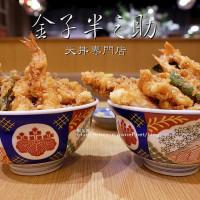 台中市美食 餐廳 異國料理 日式料理 金子半之助 台中中港店 照片