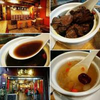 台南市美食 餐廳 中式料理 博仁堂中藥舖 照片