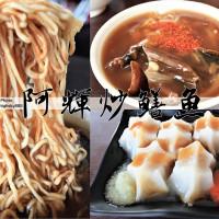 台南市美食 餐廳 中式料理 麵食點心 阿輝炒鱔魚-西門圓環店 照片