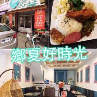 花蓮縣美食 餐廳 中式料理 中式料理其他 鄉夏好時光 照片